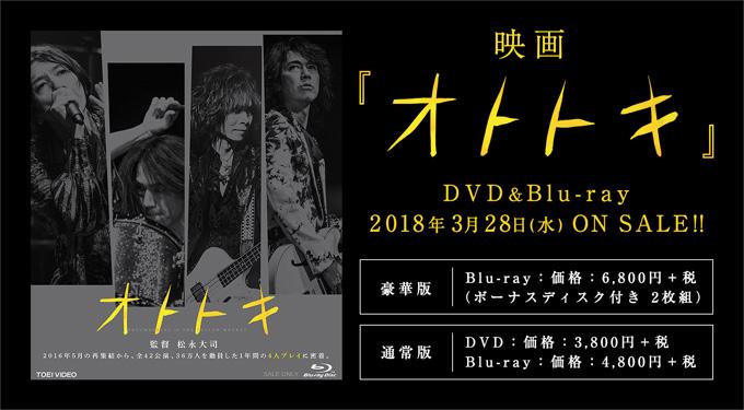 映画「オトトキ」DVD&Blu-ray 3月28日(水)発売!!