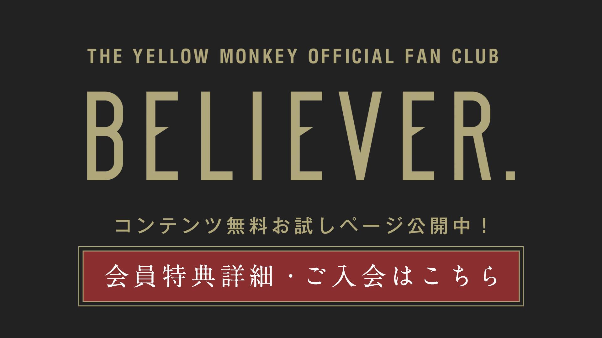 「BELIEVER.」新規入会受付中!