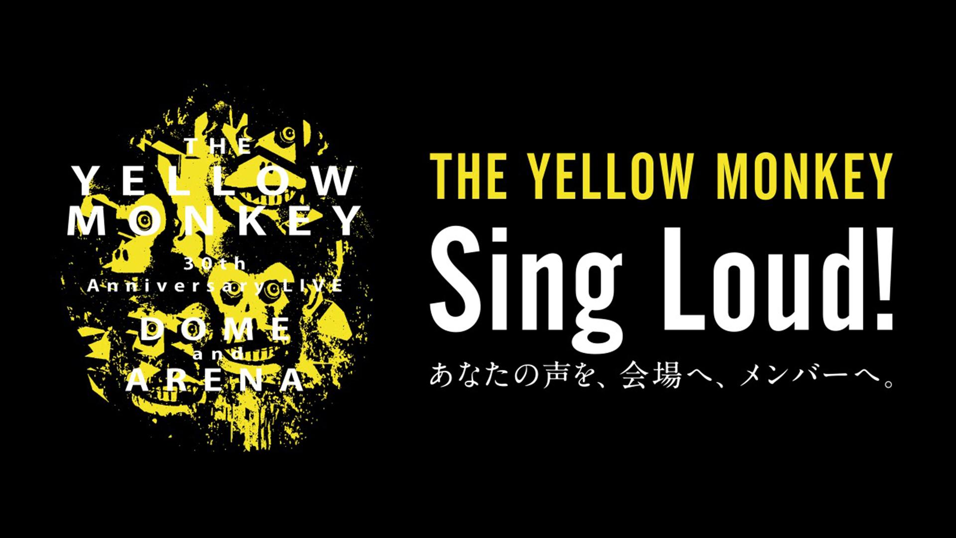 Sing Loud! あなたの声を、会場へ、メンバーへ。