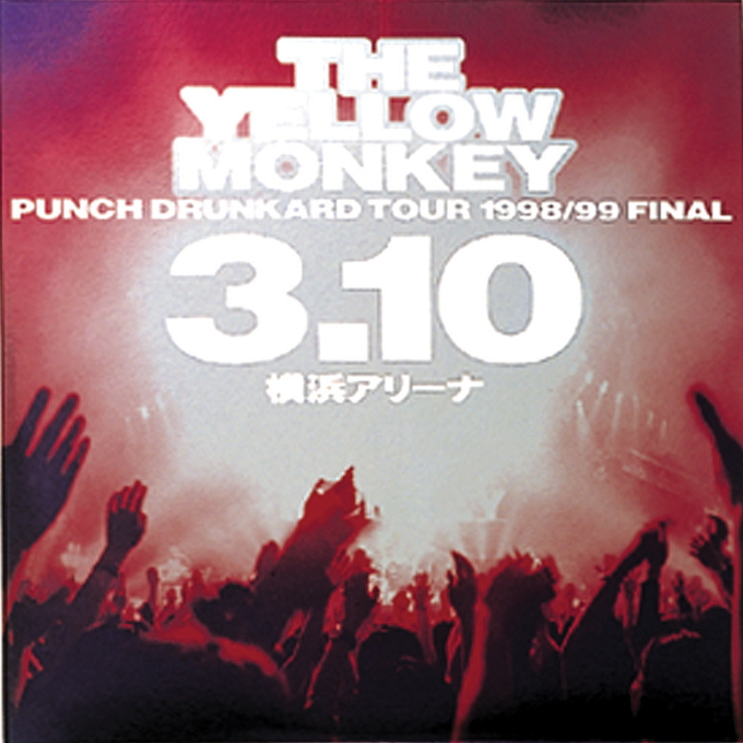 PUNCH DRUNKARD TOUR 1998/99 FINAL 3.10 横浜アリーナ