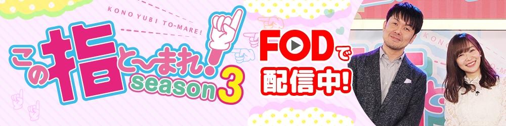 この指と〜まれ!season3 放送中!