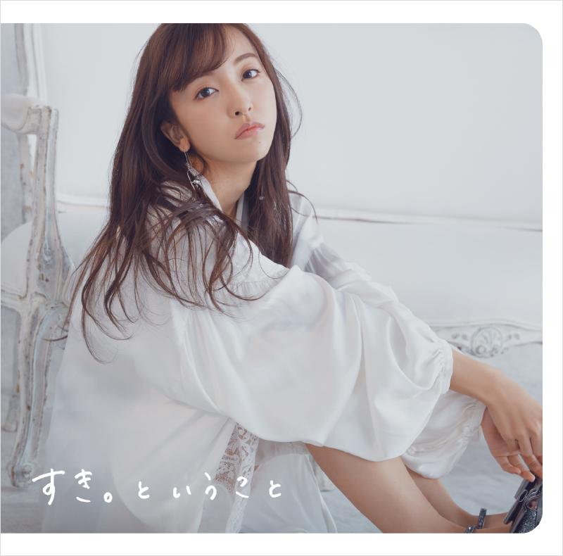 11th Single「すき。ということ」