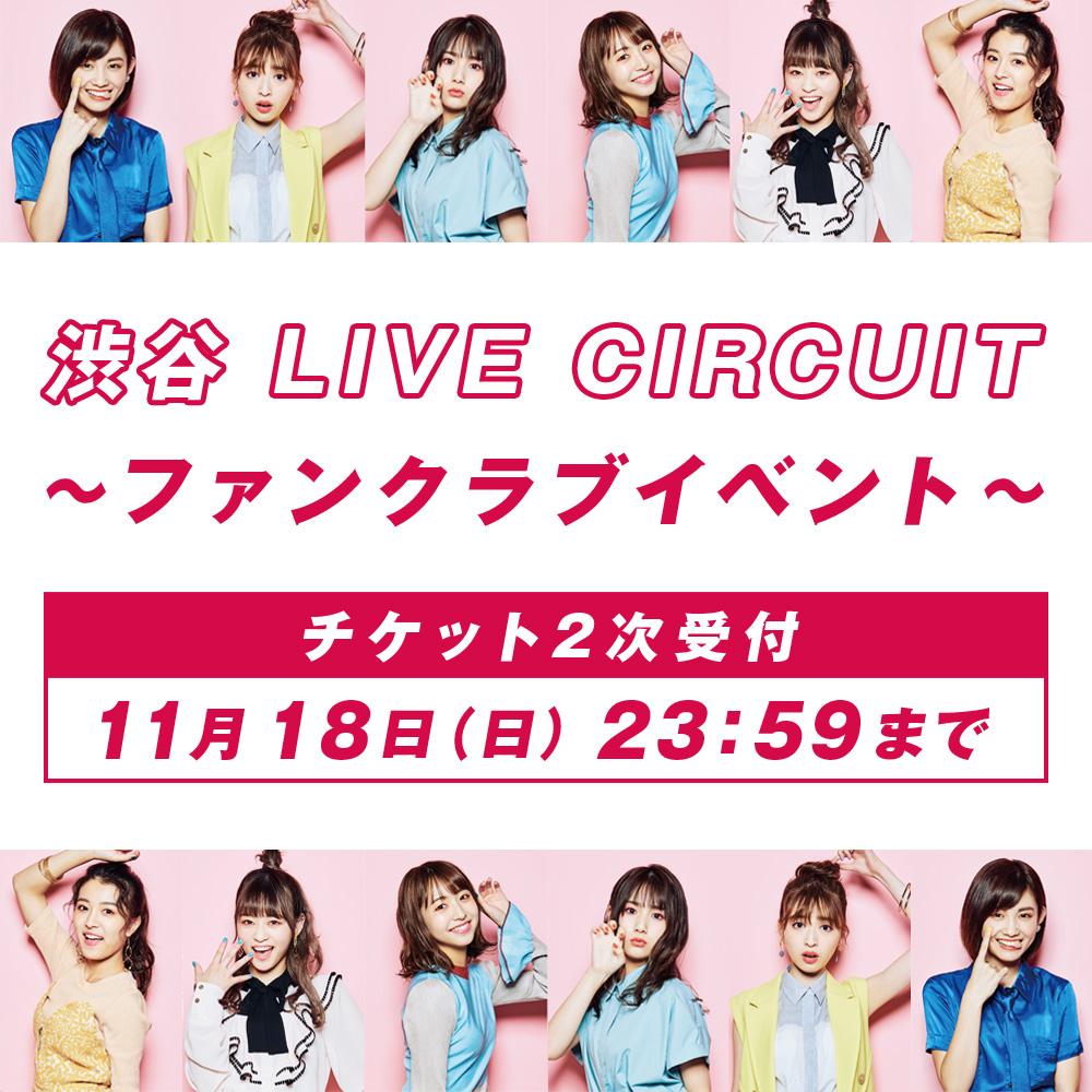 渋谷 LIVE CIRCUIT 〜ファンクラブイベントイベント〜