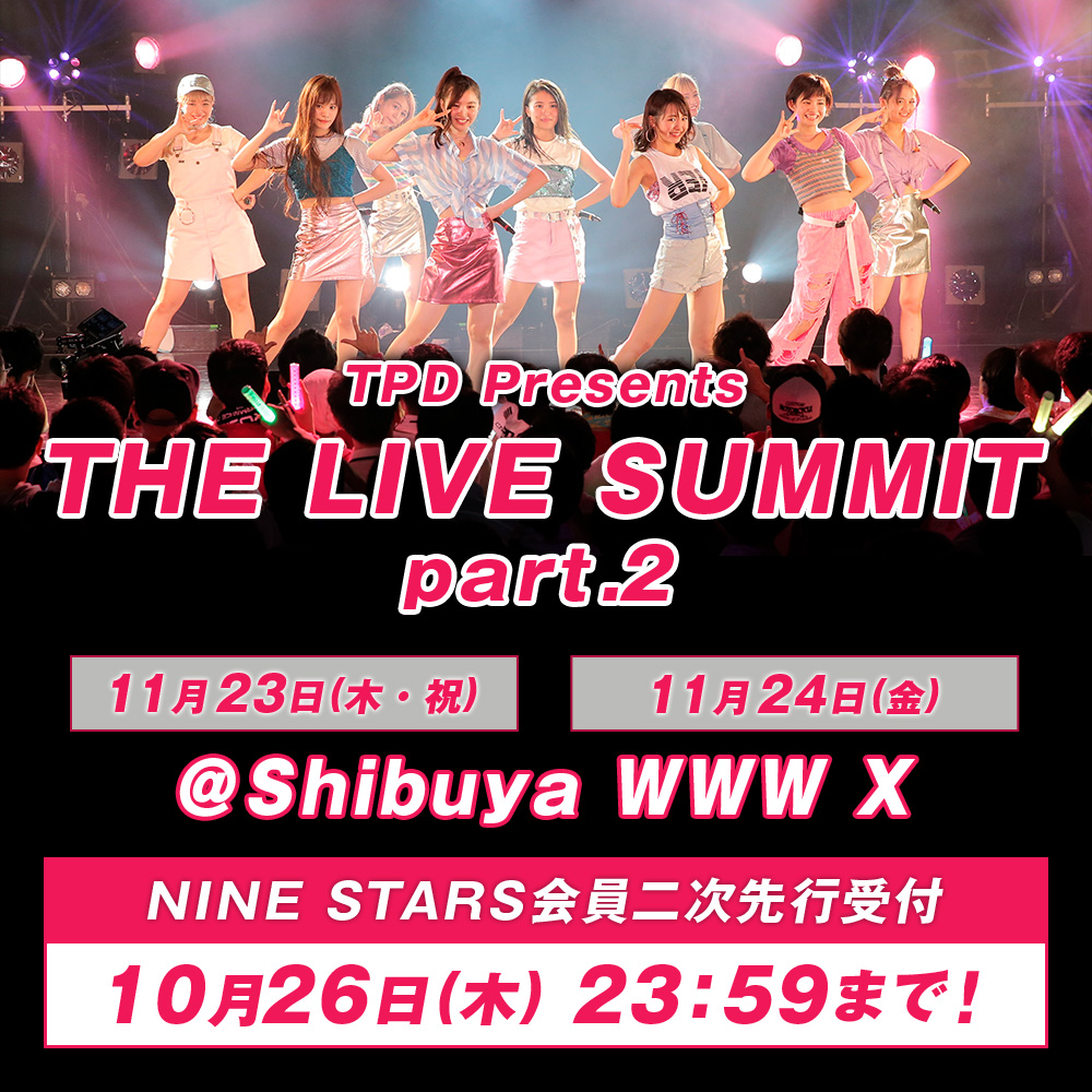TPD Presents THE LIVE SUMMIT part.2 ファンクラブ二次先行