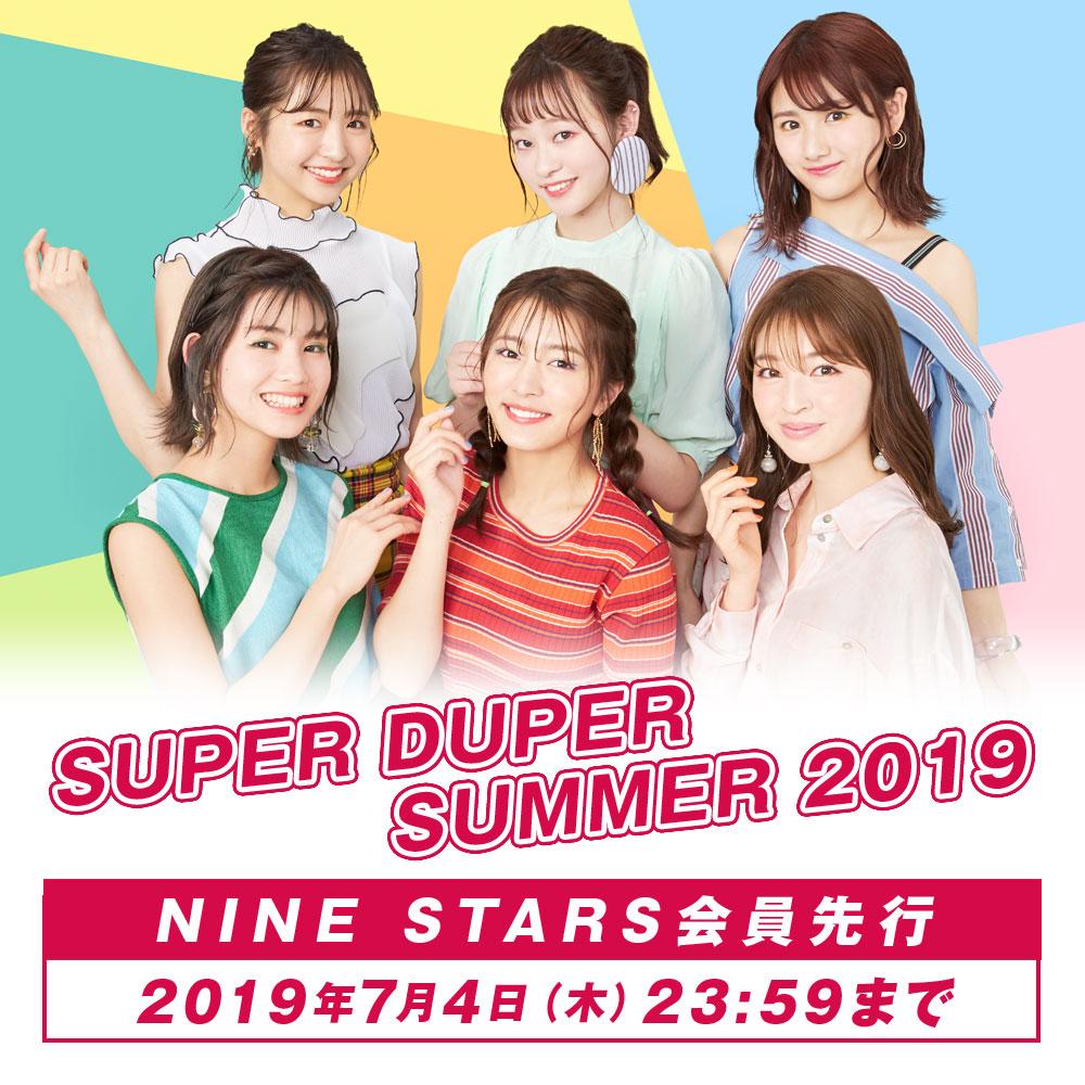 SUPER DUPER SUMMER 2019