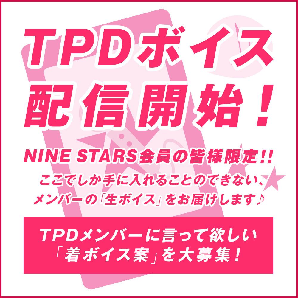 TPDボイス
