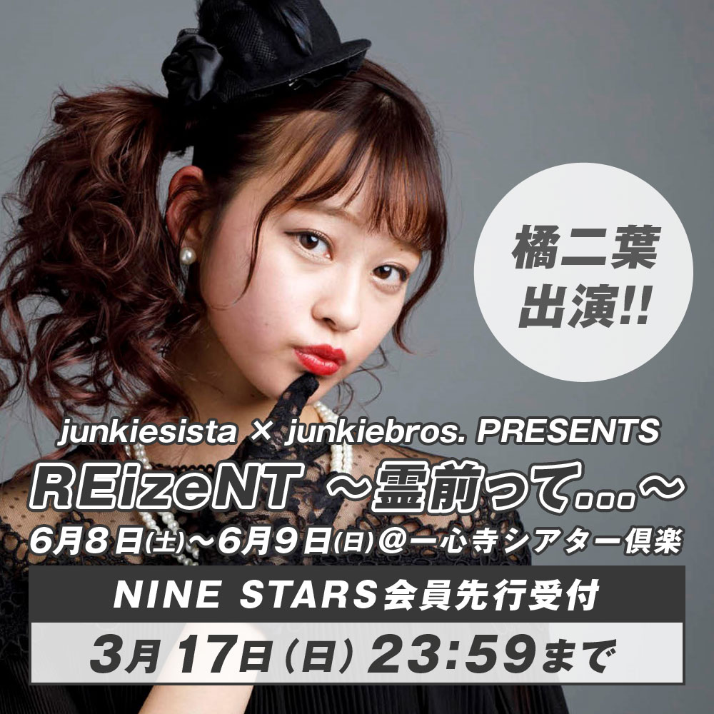 橘二葉 『REizeNT〜霊前って…〜』出演決定!! NINE STARSにてチケット2次先行スタート!!