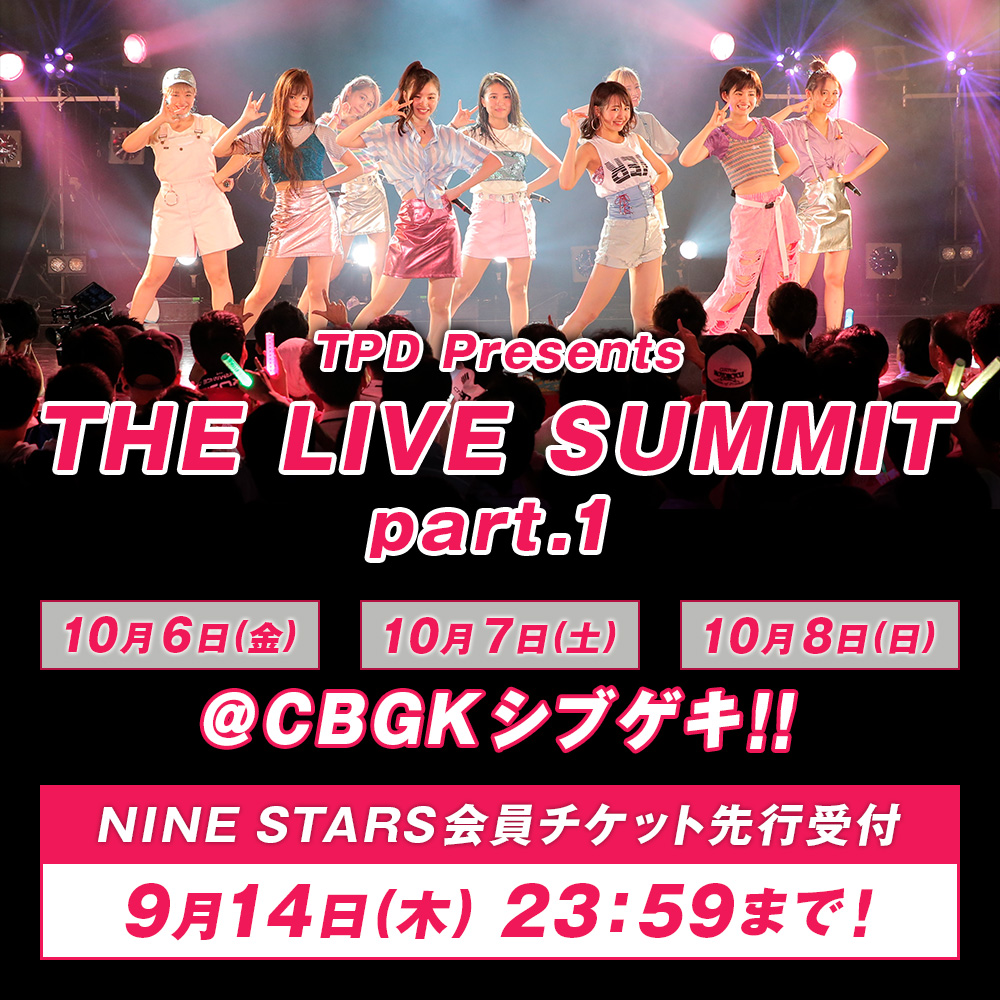 TPD presents THE LIVE SUMMIT チケット先行