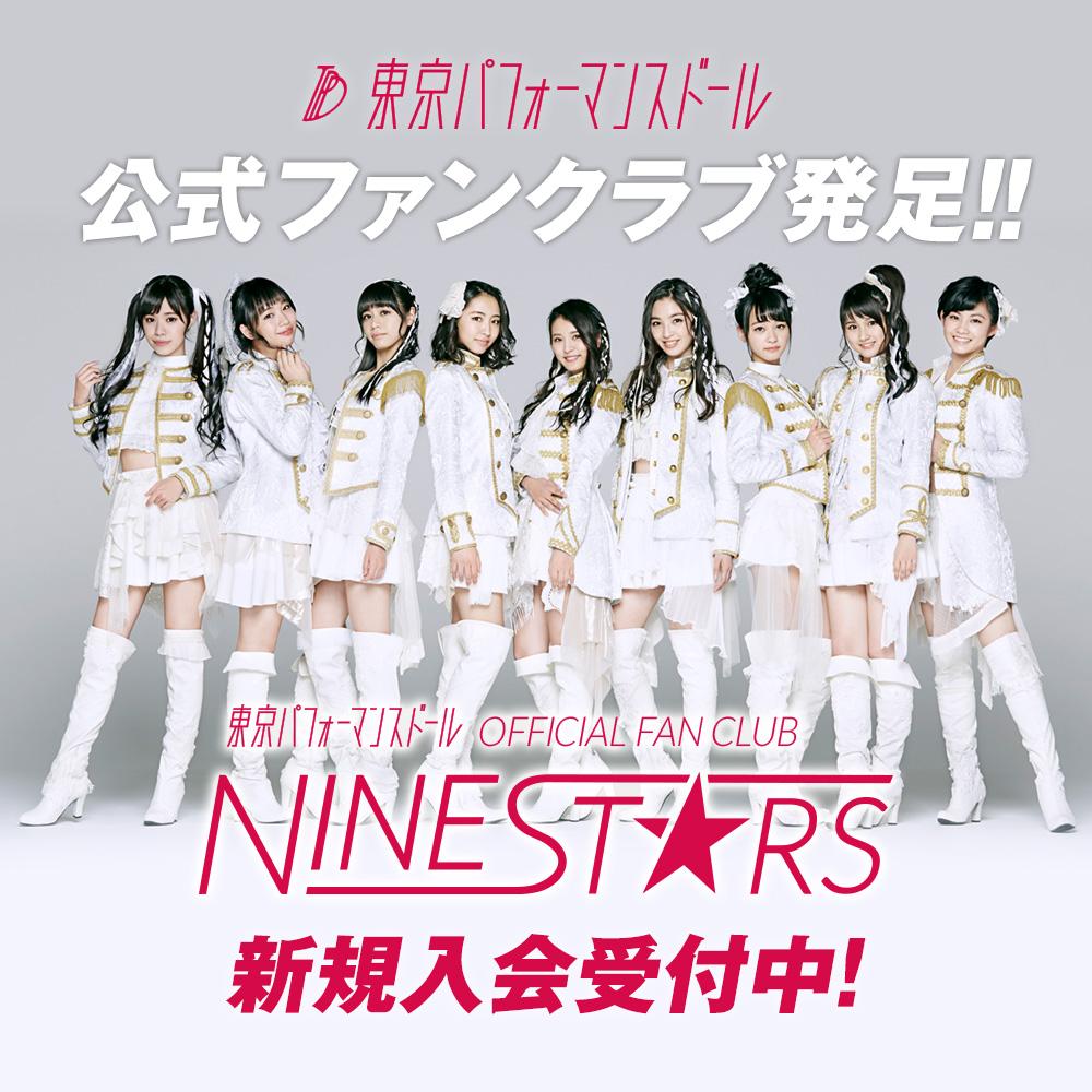 NINE STARS新規入会受付中!