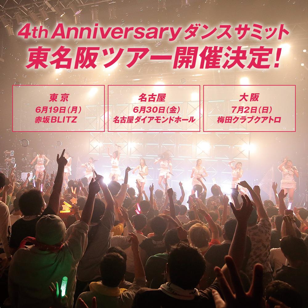4th Anniversary ダンスサミット