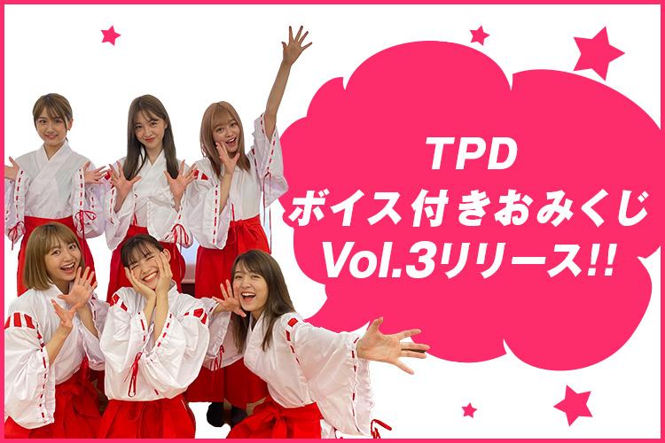 TPDボイス付きおみくじ