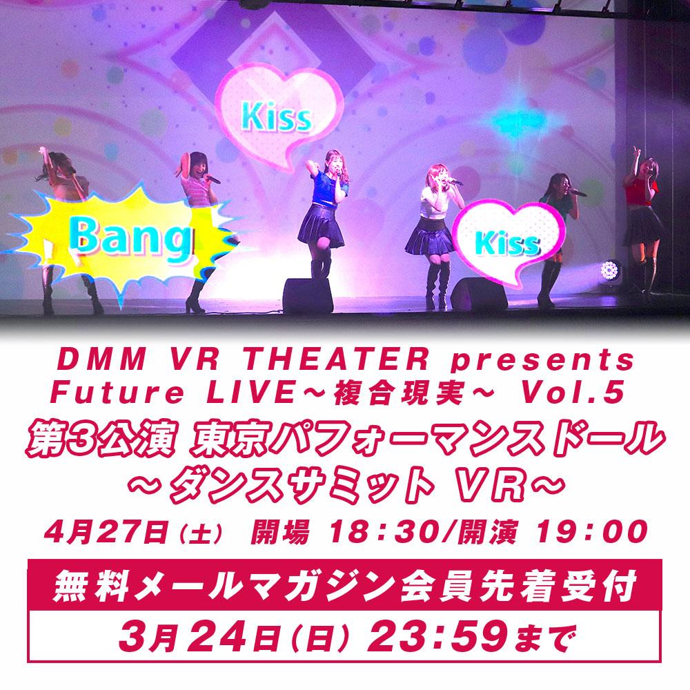 東京パフォーマンスドール「DMM VR THEATER presents Future LIVE〜複合現実〜 Vol.5 第3公演 東京パフォーマンスドール〜ダンスサミット VR〜」無料メルマガ先着受付