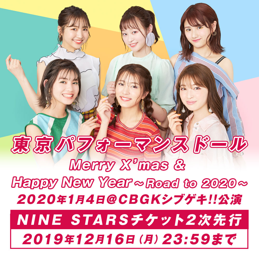 Merry X'mas & Happy New Year ~Road to 2020 ~