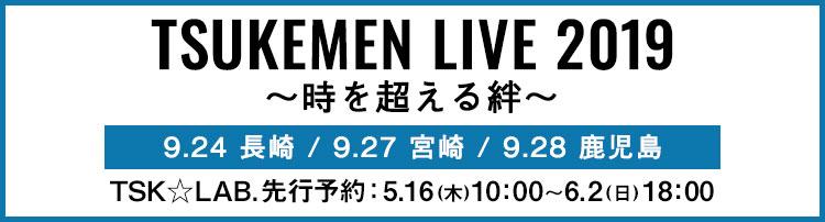 LIVE TOUR 2019