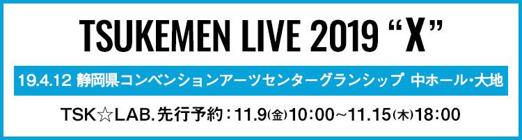 """TSUKEMEN LIVE 2019""""X"""""""