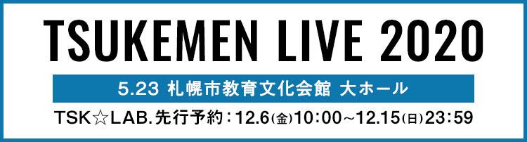 TSUKEMEN LIVE 2020 札幌