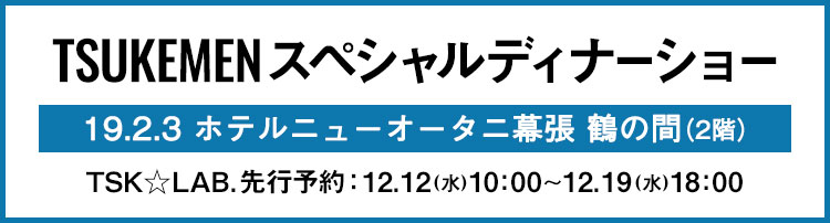 TSUKEMENスペシャルディナーショー