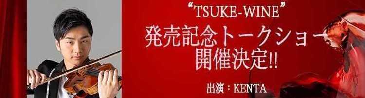 tsuke_wine