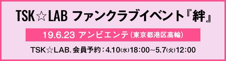 TSK☆LAB ファンクラブイベント『絆』