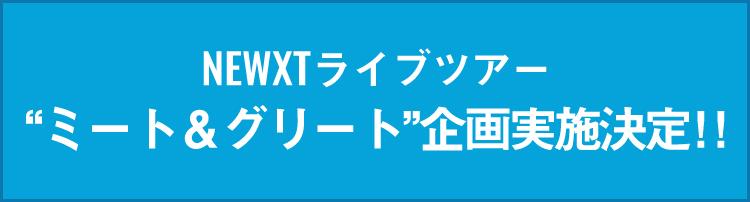 ミート&グリート・会場プレゼント企画