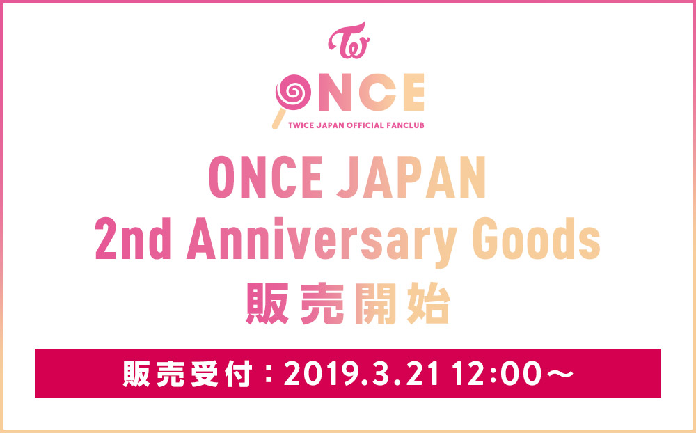 2nd anniversary goods