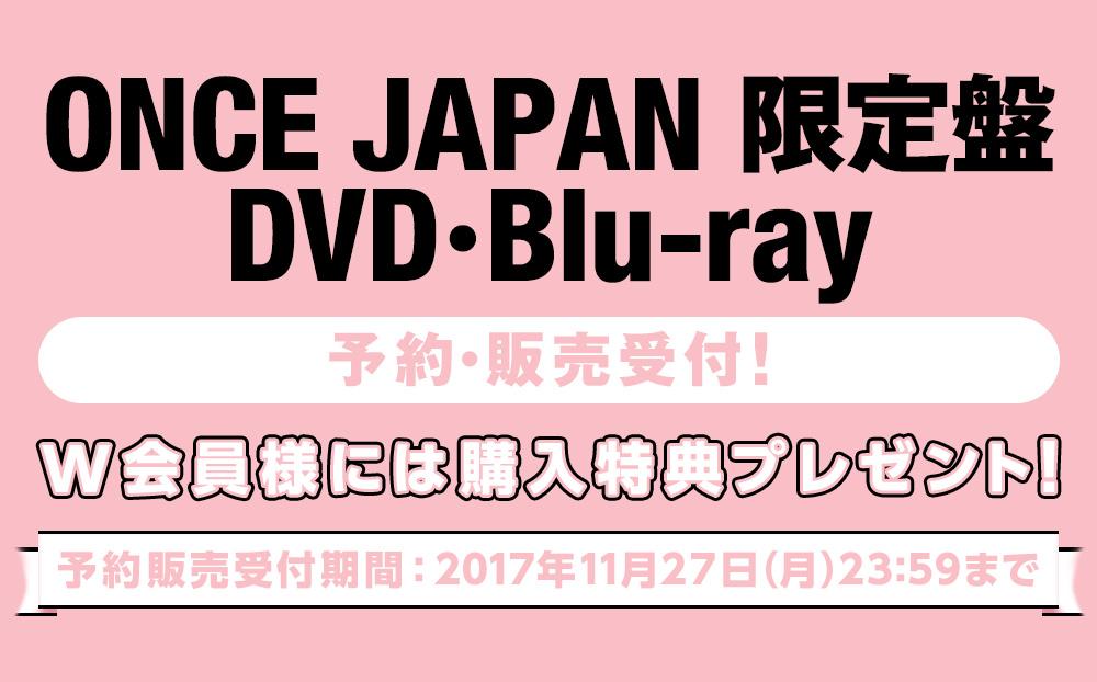 "TWICE「DEBUT SHOWCASE ""Touchdown in JAPAN""」DVD/Blu-ray"