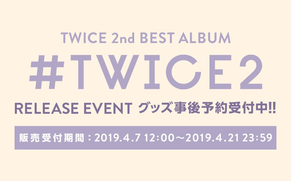 #TWICE2 RELEASE EVENTグッズ販売開始