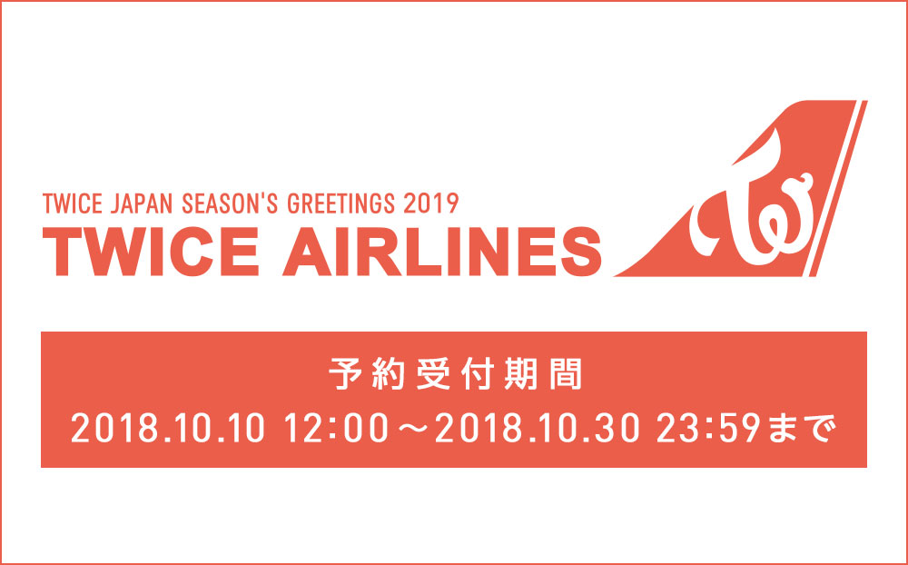 TWICE SEASON'S GREETINGS 2019 グッズ
