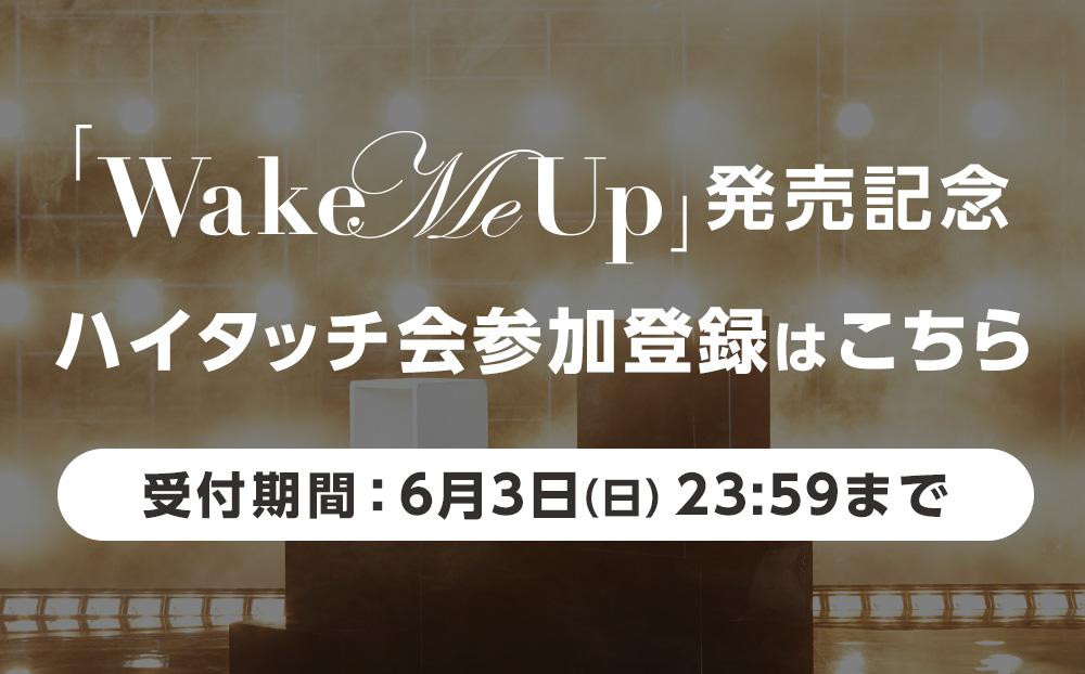 Wake Me Upハイタッチ会参加登録