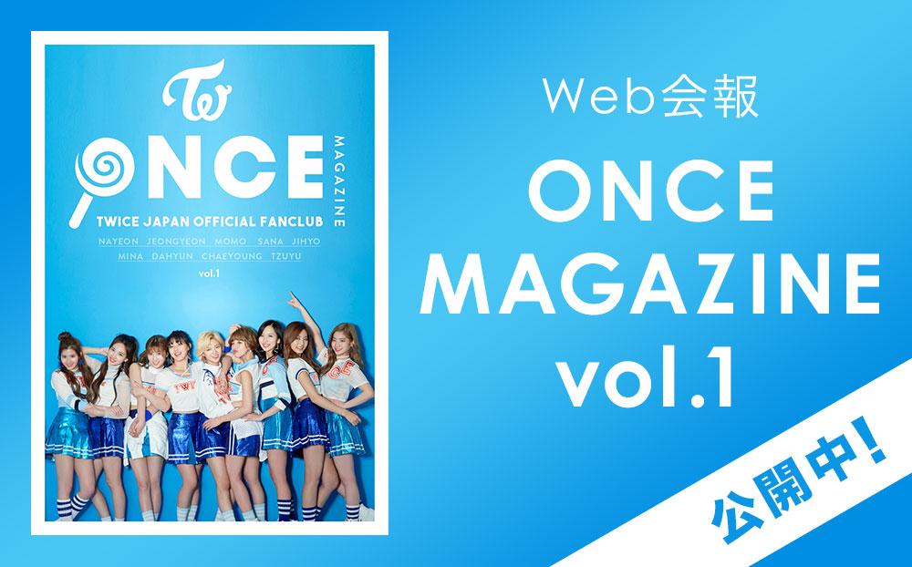 Web会報「ONCE MAGAZINE Vol.1」