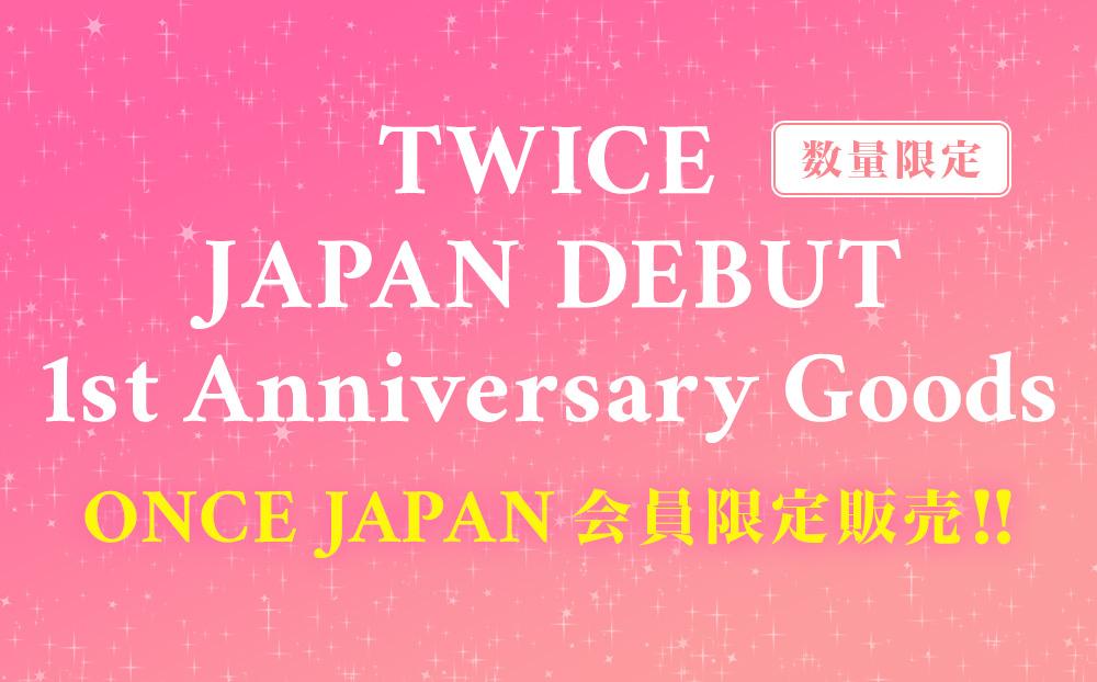 TWICE 1周年グッズ
