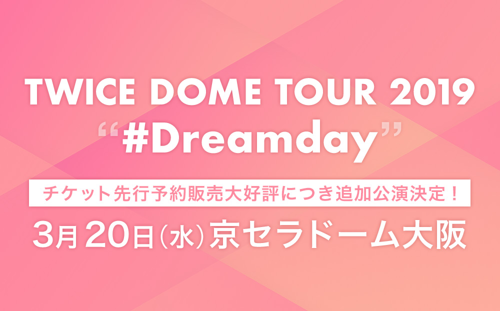 "「TWICE DOME TOUR 2019 ""#Dreamday""」追加公演決定!!"