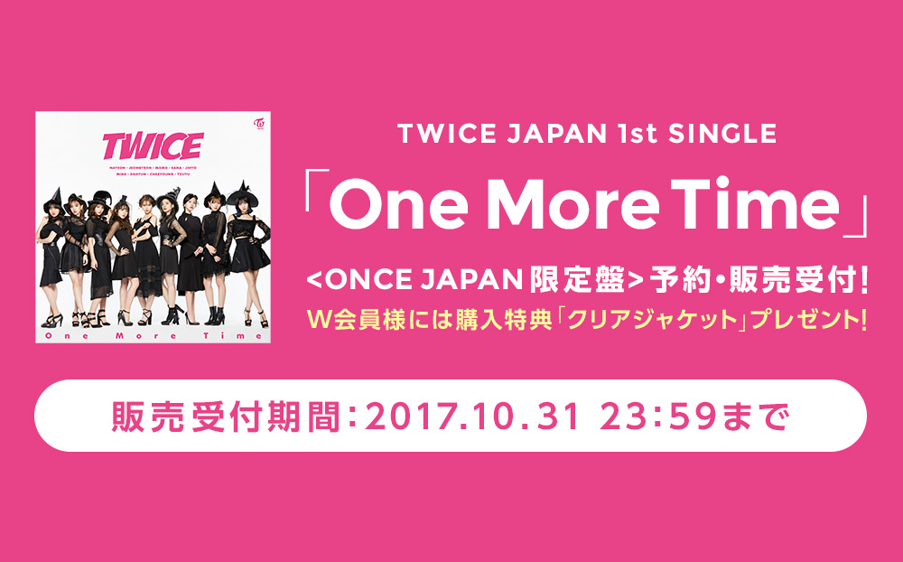 One More Time FC限定版