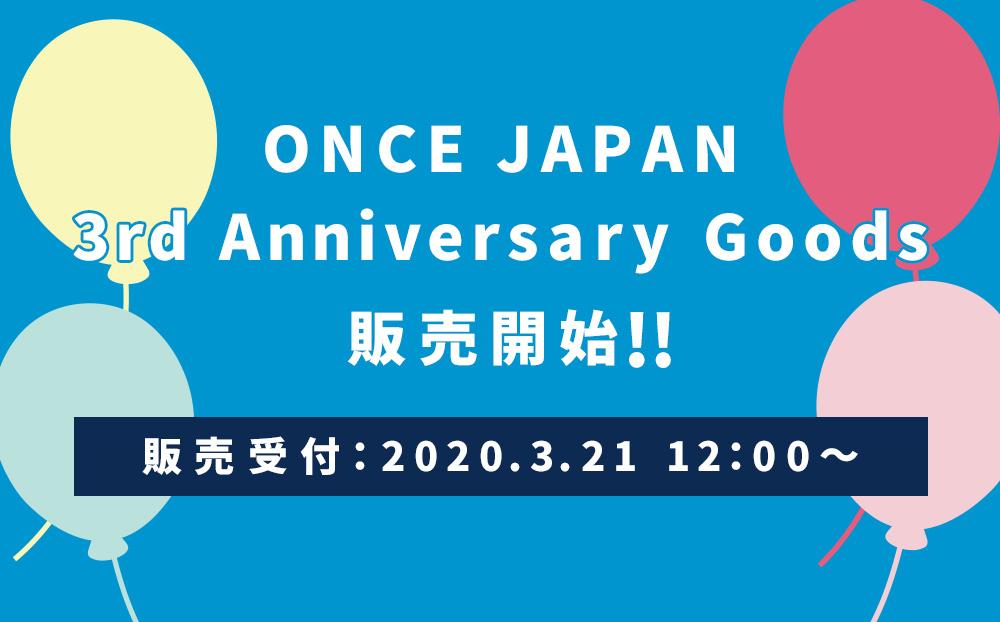ONCEJAPAN3周年記念グッズEC販売