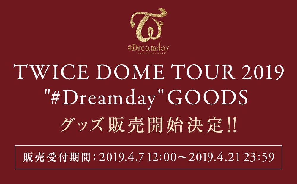 TWICE DOME TOUR 2019 #Dreamday グッズ事後販売