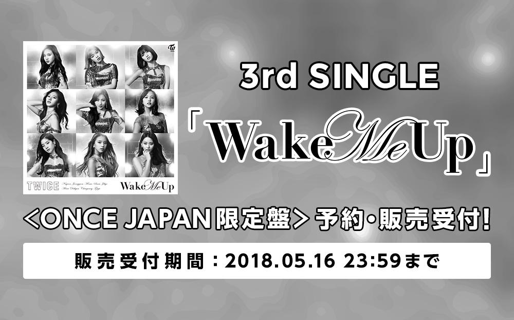 FC限定盤_WakeMeUp