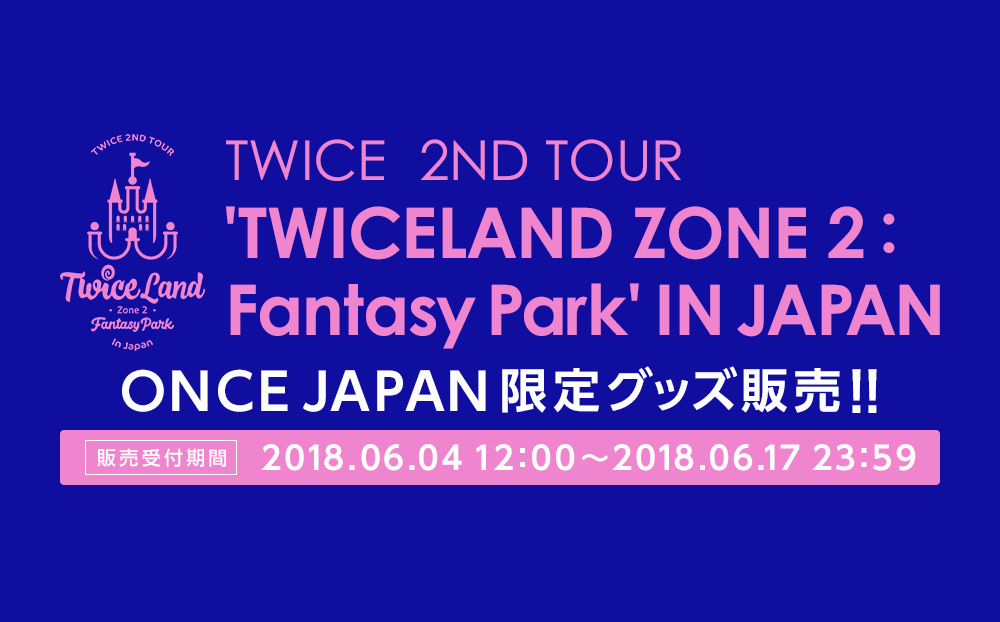 TWICELAND_FC限定グッズ通販