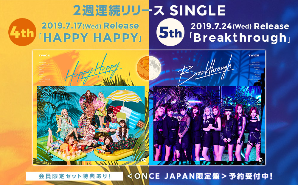 4th&5th SINGLE ECサイト