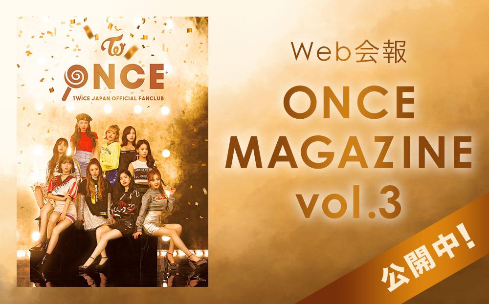 Web会報「ONCE MAGAZINE Vol.3」