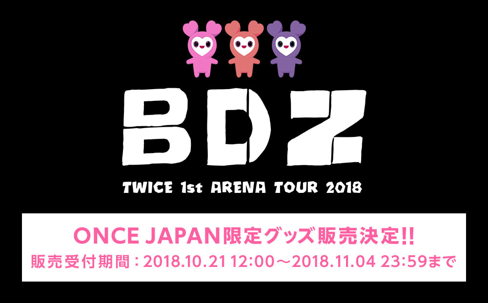 TWICE 1st ARENA TOUR 2018 BDZツアーグッズ
