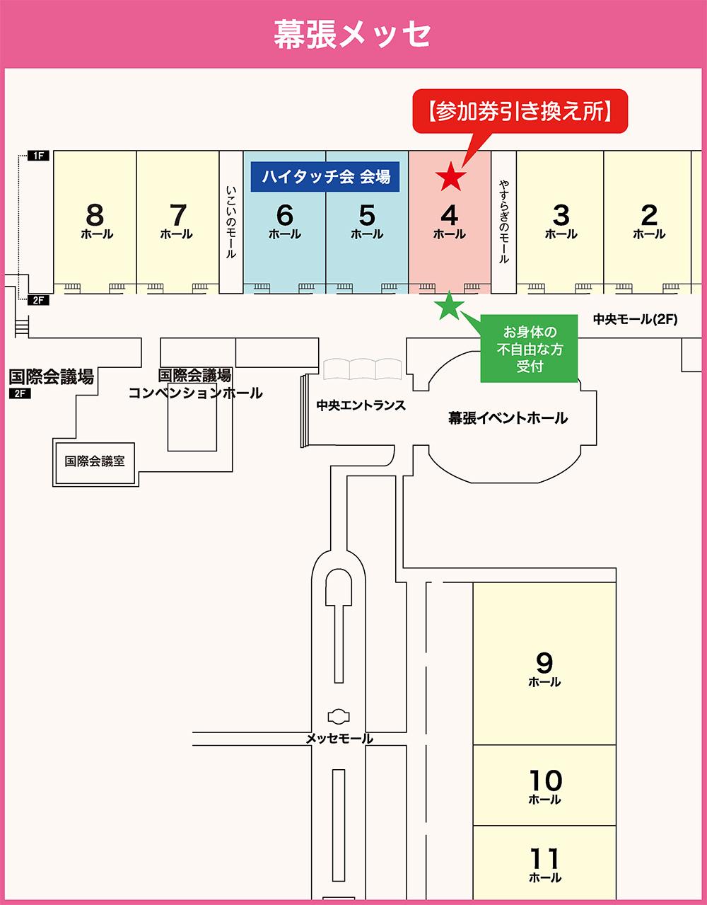 twice ハイタッチ 会 登録