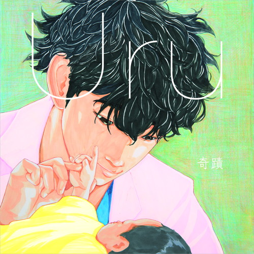 5th Single「奇蹟」【通常盤】