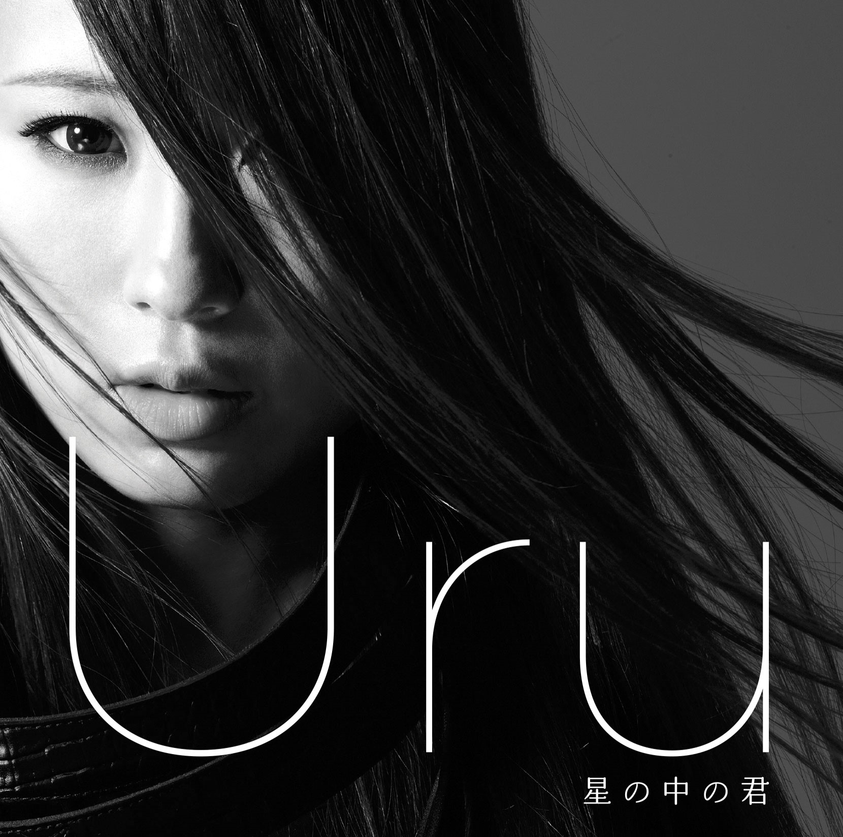 Debut Single「星の中の君」【通常盤】
