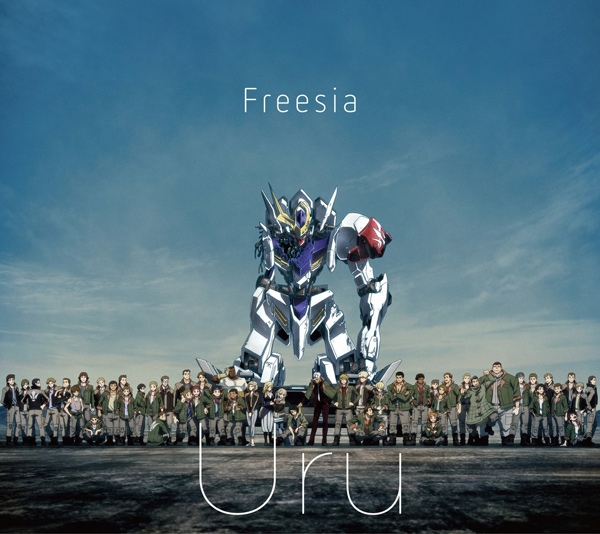 3rd Single「フリージア」【期間限定生産盤】