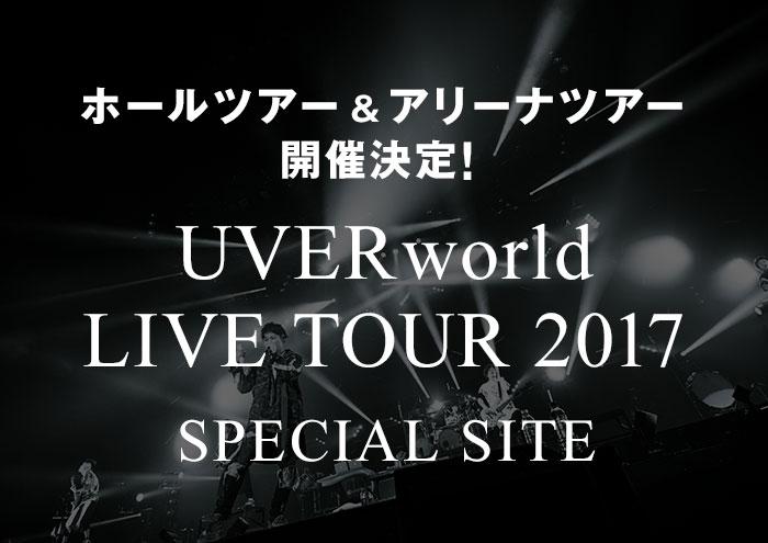 ライブツアー2017