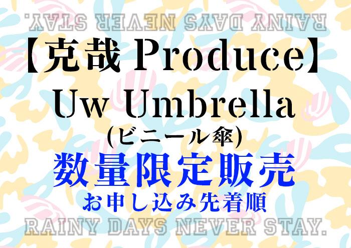 雨の日限定通販傘