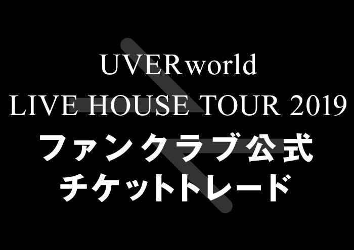 LIVE HOUSE TOUR2019トレード