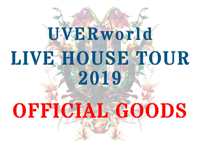 LIVE HOUSE TOUR 2019 グッズ告知