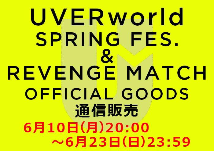 spfes_revengeグッズ