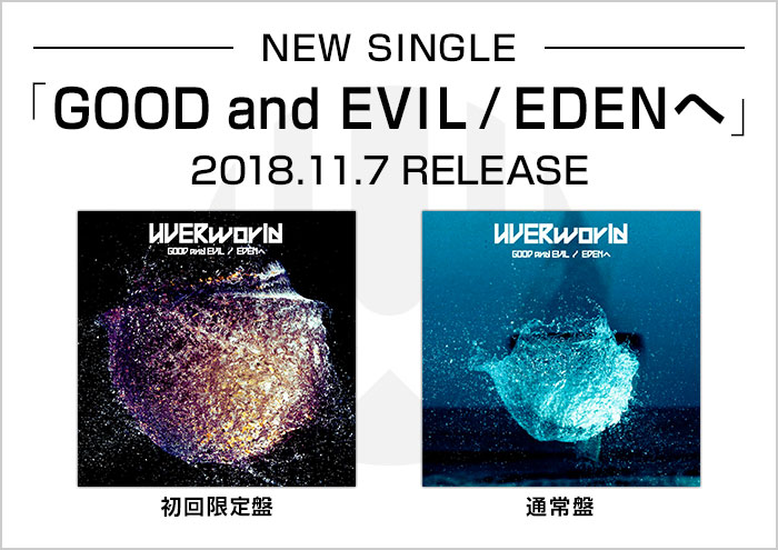good_and_evil